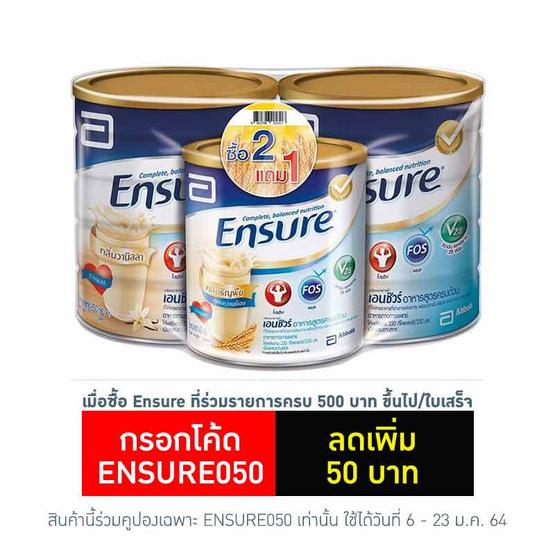 Ensure นมผงเอนชัวร์ กลิ่นวานิลา 850 กรัม 2 กระป๋อง (แถมฟรี รสธัญพืช 400 กรัม 1 กระป๋อง)