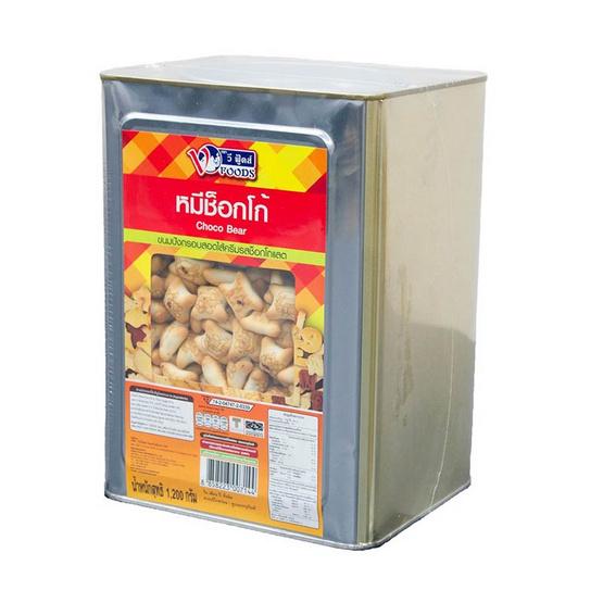 วีฟู้ดส์ ขนมปังกรอบหมีช็อกโก้(ขนมปี๊บ) 1200 กรัม