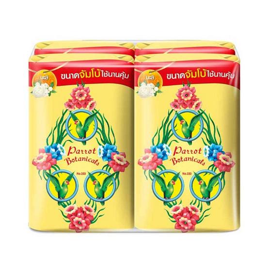 พฤกษานกแก้ว สบู่ก้อน สีเหลือง 105 กรัม