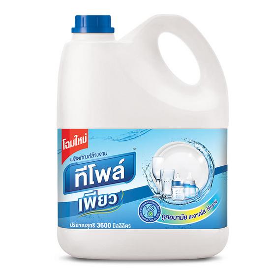 ทีโพล์ Pure น้ำยาล้างจาน 3600 มล.