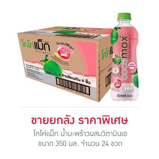 โคโค่แม็ก น้ำมะพร้าวผสมวิตามินเอ 350 มล. (ยกลัง 24 ขวด)