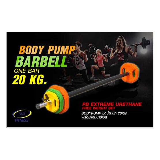 360 FITNESS ชุดบาร์เบลยกน้ำหนัก บอดี้ปั้ม PB Extreme Urethane Free Weight Set Body Pump SMD15