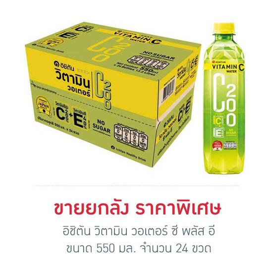 อิชิตัน วิตามิน วอเตอร์ ซี พลัส อี 550 มล. (ยกลัง 24 ขวด)