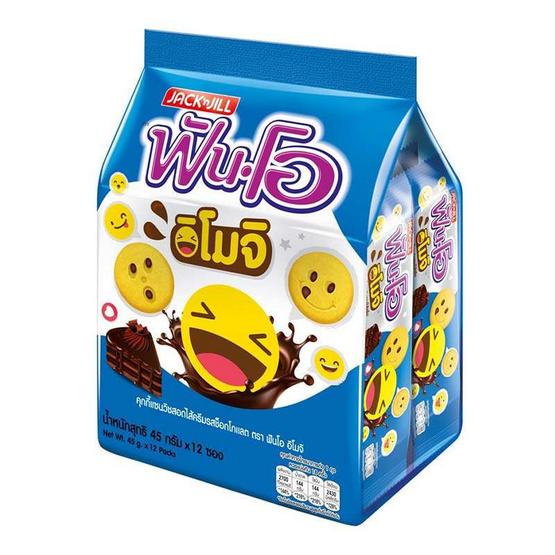 ฟันโอ อิโมจิคุกกี้รสช็อกโกแลต 45 กรัม แพ็ก 12 ชิ้น