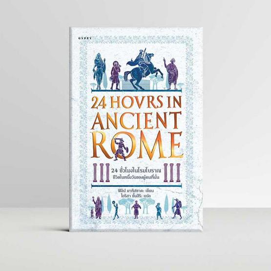 24 ชั่วโมงในโรมโบราณ ชีวิตในหนึ่งวันของผู้คนที่นั่น