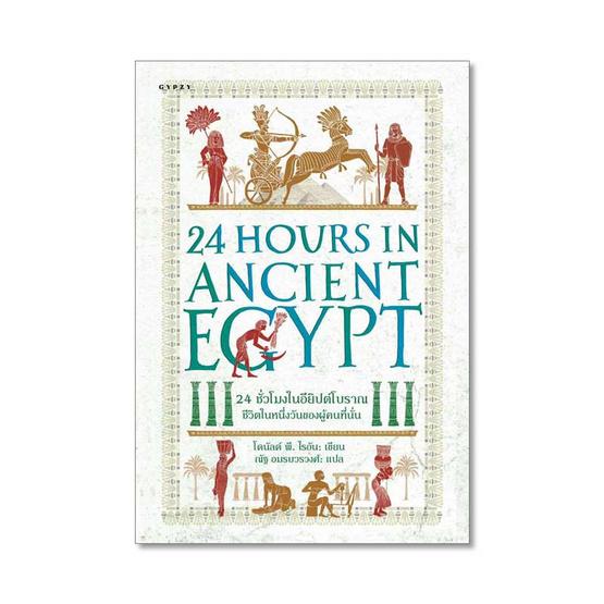 24 ชั่วโมงในอียิปต์โบราณ ชีวิตในหนึ่งวันของผู้คนที่นั่น