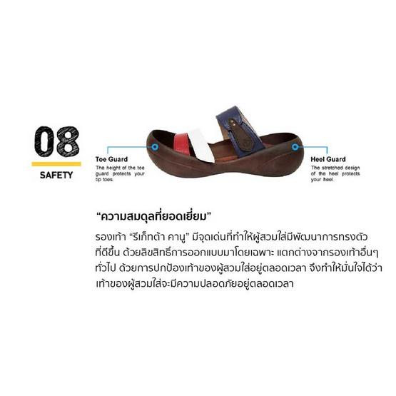 รีเก็ทต้า คานู รองเท้าสุขภาพผู้หญิง รุ่น CJLW5521 / Brown
