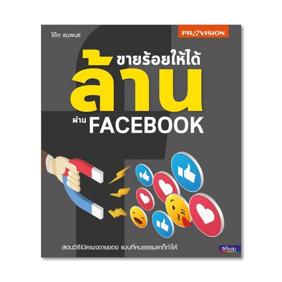 ขายร้อยให้ได้ล้านผ่าน Facebook