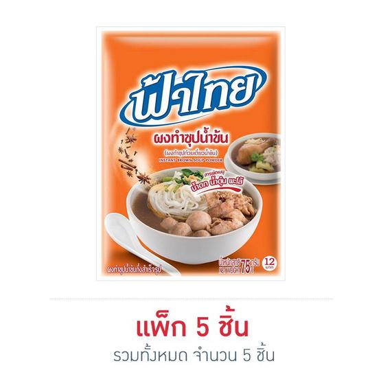 ฟ้าไทย ผงทำซุปน้ำข้น 75 กรัม