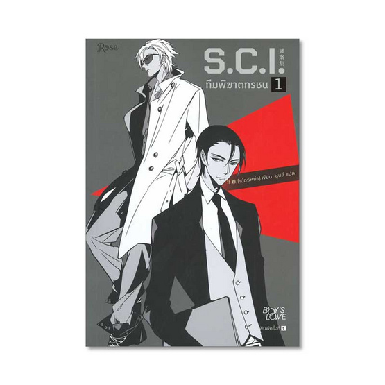 S.C.I. ทีมพิฆาตทรชน ภาค 1 (เล่ม 1)