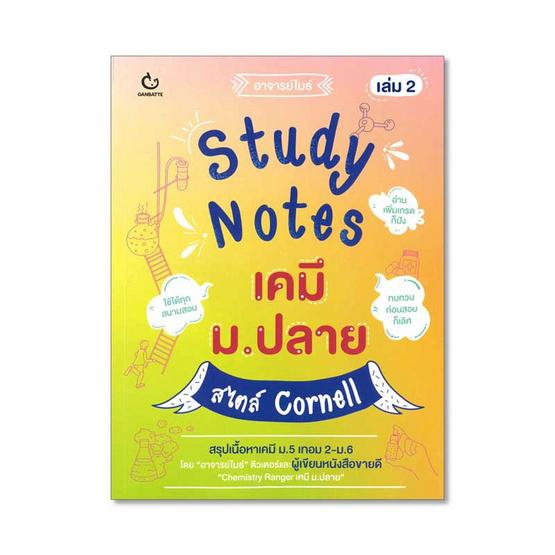 Study Notes เคมี ม.ปลาย สไตล์ Cornell 2