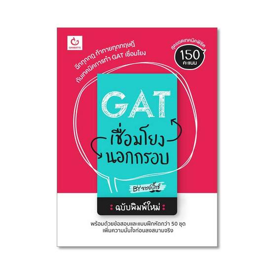 GAT เชื่อมโยงนอกกรอบ ฉบับพิมพ์ใหม่