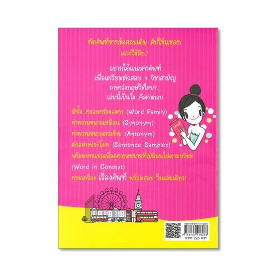 ติวศัพท์ภาษาอังกฤษ พิชิต 9 วิชาสามัญ
