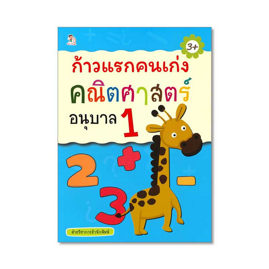 ก้าวแรกคนเก่งคณิตศาสตร์ อนุบาล 1