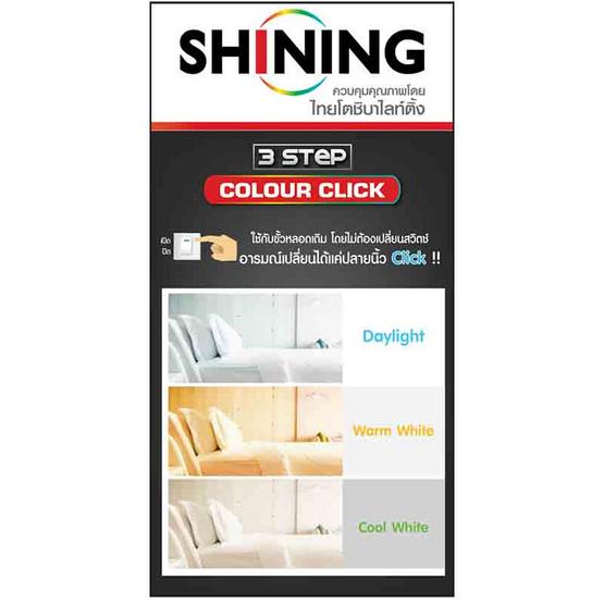 TOSHIBA  หลอด LED 3 Step Colour Click 9W E27