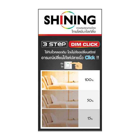 TOSHIBA  หลอด LED 3 Step Dim Click9W วอร์มไวท์ E27