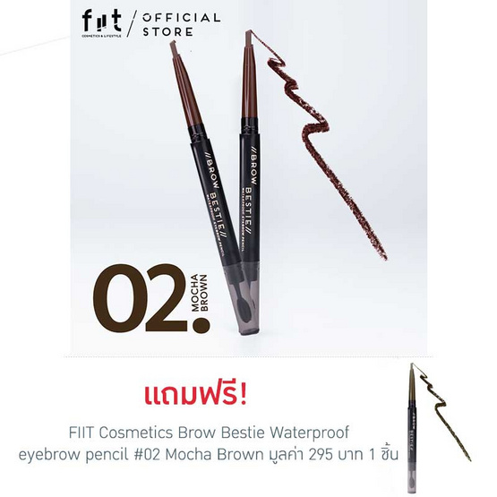 FIIT Cosmetics ดินสอเขียนคิ้ว Brow Bestie Waterproof eyebrow pencil #02 Mocha Brown (2แถม1)