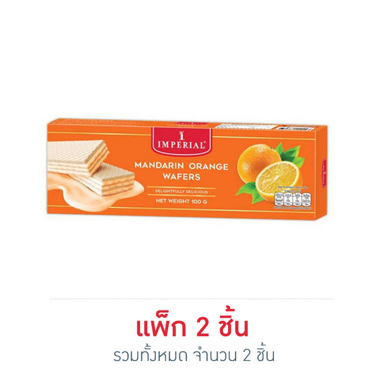 อิมพีเรียล เวเฟอร์สอดไส้ครีมส้มแมนดาริน 100 กรัม