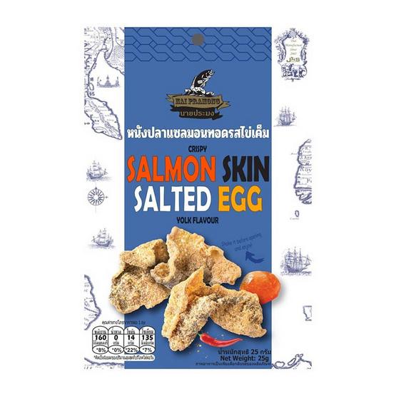 นายประมง หนังปลาแซลมอนรสไข่เค็ม 25 กรัม