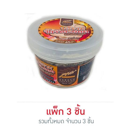 สารัช มะขามจี๊ดจ๊าดสูตรน้ำตาลทรายแดง 45 กรัม แพ็ก 3 ชิ้น