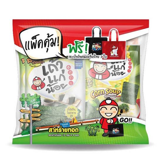 เถ้าแก่น้อย เซ็ทเที่ยวทั่วไทย (แถมกระเป๋าคละสี คละลาย 1 ใบ) 48 กรัม