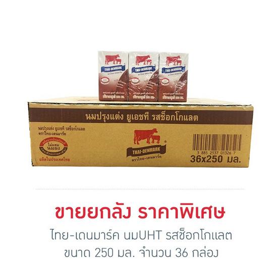 ไทย-เดนมาร์ค นมUHT รสช็อกโกแลต 250 มล. (ยกลัง 36 กล่อง)