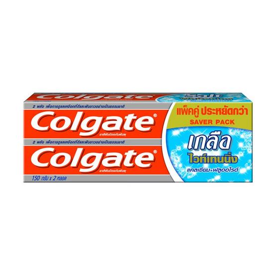 คอลเกต ยาสีฟัน สูตรเกลือไวท์เทนนิ่ง 150 กรัม (แพ็กคู่)