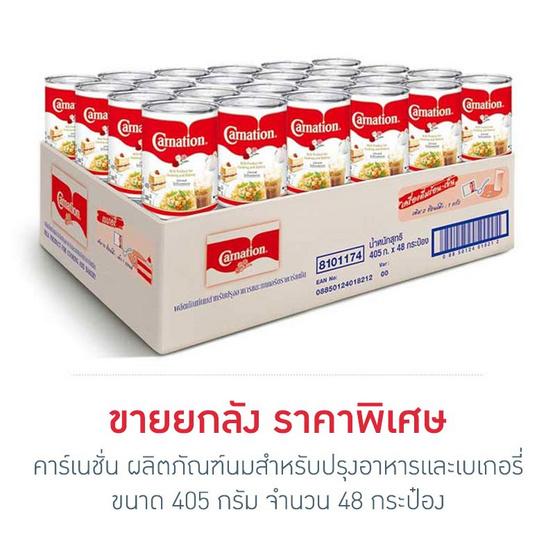 คาร์เนชั่น ผลิตภัณฑ์นมสำหรับปรุงอาหารและเบเกอรี่ 405 กรัม (ยกลัง 48 กระป๋อง)