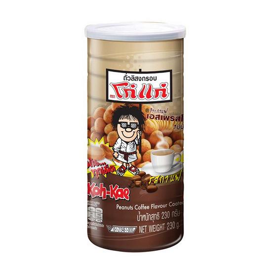 โก๋แก่ ถั่วลิสงกรอบ รสกาแฟ (กระป๋อง) 230 กรัม