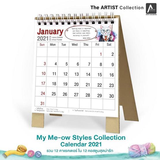 ปฏิทินตั้งโต๊ะ DIY ปี 2564 My Me-ow Styles