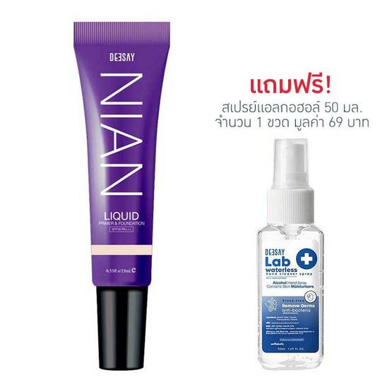 Deesay รองพื้น Nian Liquid Primer & Foundation SPF30 PA+++ No.1 Light ฟรี แอลกอฮอลสเปรย์ 50 มล.