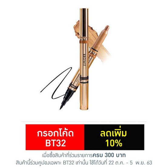 Browit อายแชโดว์และอายไลเนอร์ Eyemazing Shadow and Liner #Copper Crown