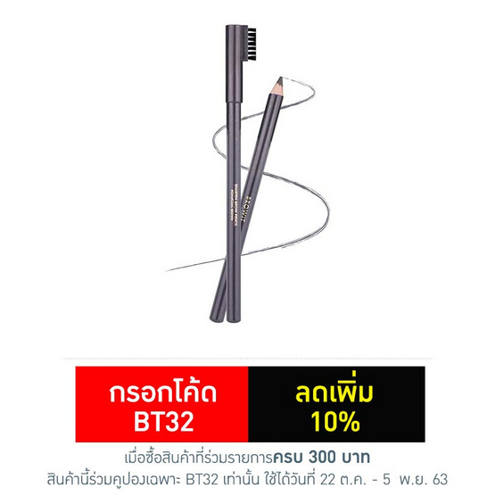 Browit ดินสอเขียนคิ้ว Sharpen Brow Pencil #Charcoal Brown
