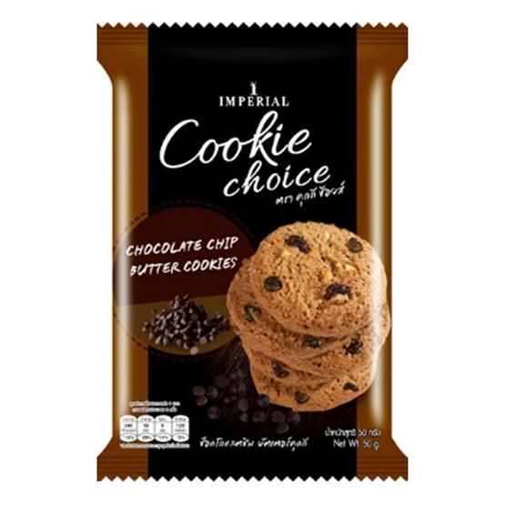 ช้อยส์คุกกี้ช็อกโกแลตชิพ 50 กรัม