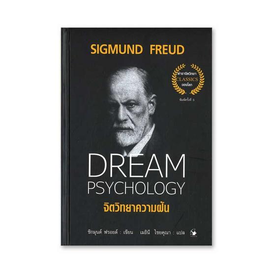 จิตวิทยาความฝัน (ปกแข็ง)
