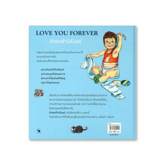 รักเธอชั่วนิรันดร์ LOVE YOU FOREVER (ปกแข็ง)