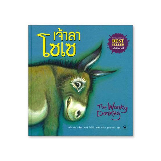 The Wonky Donkey เจ้าลาโซเซ (ปกแข็ง)
