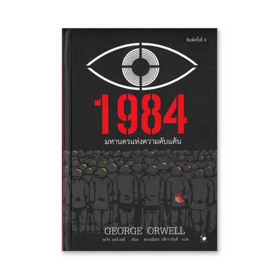 1984 มหานครแห่งความคับแค้น (ปกแข็ง)