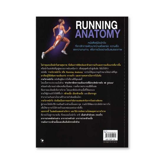 กายวิภาค นักวิ่ง (ปกอ่อน)