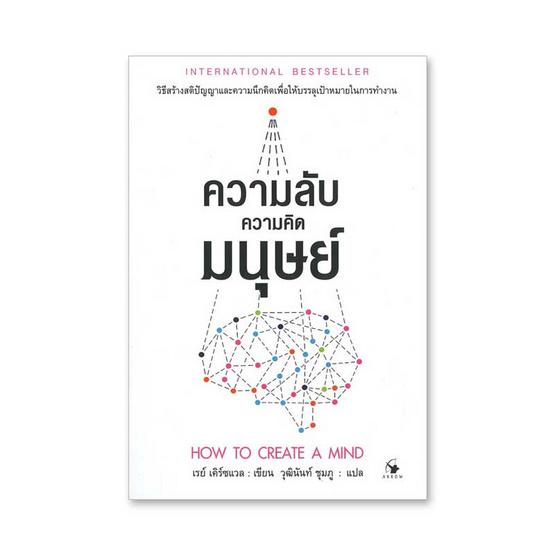 ความลับความคิดมนุษย์ HOW TO CREATE A MIND