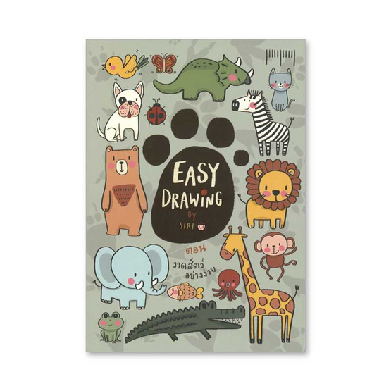 EASY DRAWING ตอนวาดสัตว์อย่างง่าย