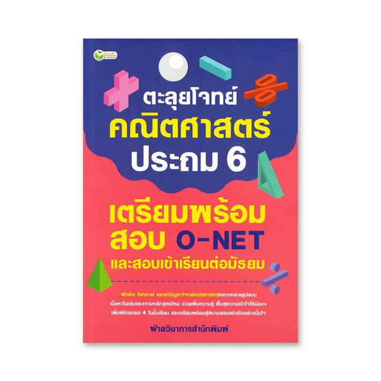 ตะลุยโจทย์คณิตศาสตร์ประถม 6 เตรียมพร้อมสอบ O-NET และสอบเข้าเรียนต่อมัธยม