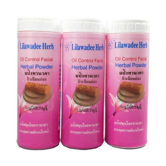Lilawadee Herb ลีลาวดีสมุนไพร แป้งฝุ่นทานาคาสีชมพู 20 กรัม (แพ็ก 3 ชิ้น)