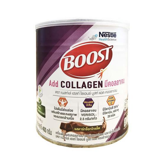 Nestle บูสท์ แอด คอลลาเจน 400 กรัม