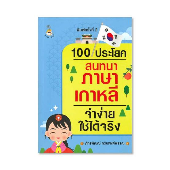 100 ประโยคสนทนาภาษาเกาหลีจำง่ายใช้ได้จริง