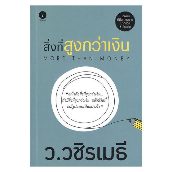 สิ่งที่สูงกว่าเงิน MORETHAN MONEY