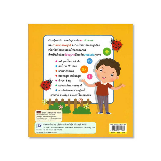 แบบหัดอ่านภาษาไทย ฝึกประสมสระ ตัวสะกดและผันวรรณยุกต์