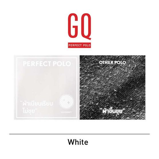 GQ ที่สุดแห่งเสื้อโปโล - สีขาว