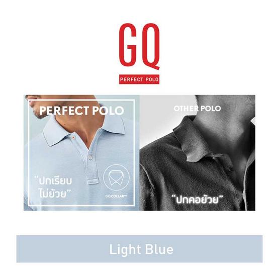 GQ ที่สุดแห่งเสื้อโปโล - Light Blue