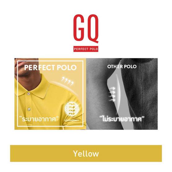 GQ ที่สุดแห่งเสื้อโปโล - สีเหลือง